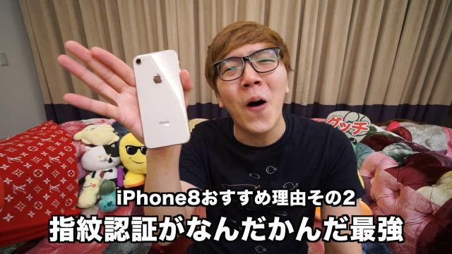 ヒカキンiPhone8に関連した画像-22