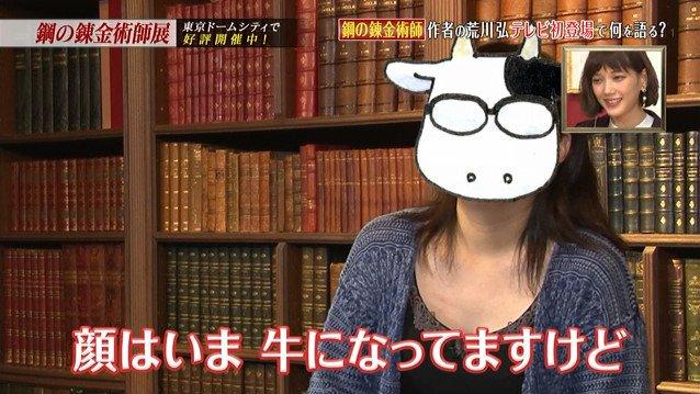 鋼の錬金術師 荒川弘 テレビ 初登場に関連した画像-07