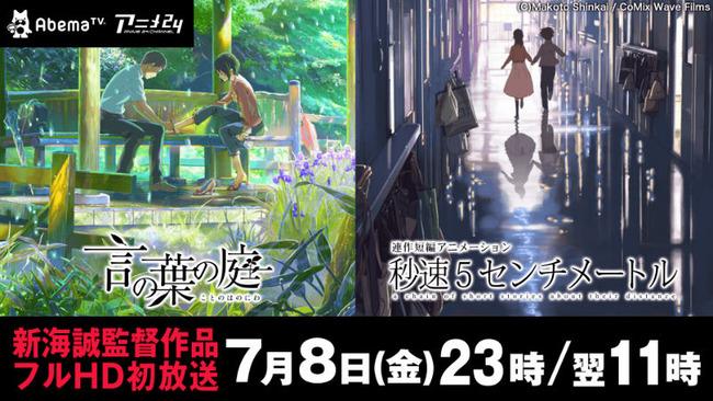 AbemaTV 新海誠に関連した画像-01