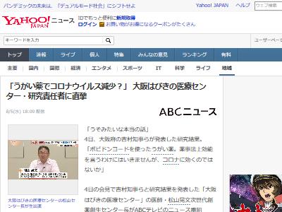 イソジン 吉村知事 うがい 間違った情報 マスコミに関連した画像-02