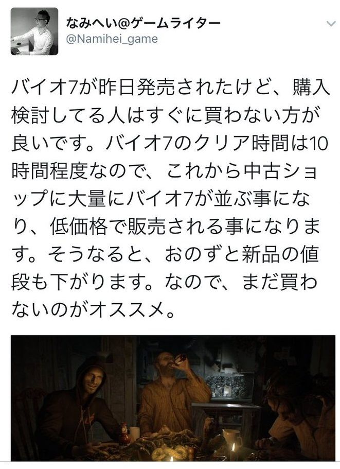 ゲームライター バイオハザード7 なみへい 松木和成に関連した画像-03
