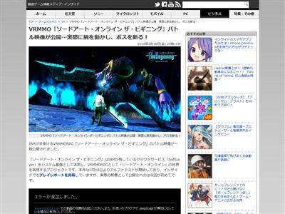 SAO ソードアートオンライン ソードアート・オンライン VR バトルに関連した画像-02
