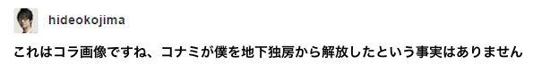 小島秀夫 小島監督 独房 コナミに関連した画像-04
