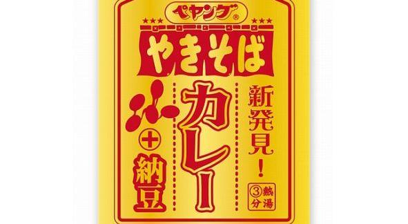ペヤング カレー 納豆に関連した画像-01