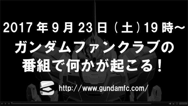 ガンダム ファンクラブ 新作に関連した画像-01