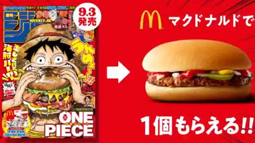 少年ジャンプ マクドナルド ハンバーガー 無料券に関連した画像-01