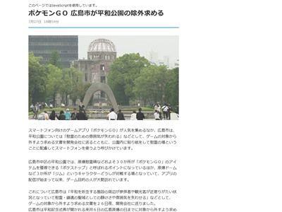 ポケモンGO 除外申請 に関連した画像-04