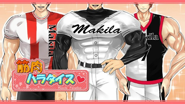 筋肉パラダイス 筋肉 乙女ゲーに関連した画像-01