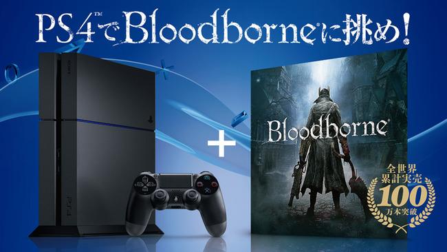 20150716_bloodborne_01