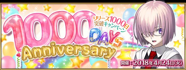 FGO 1000日突破 配布 Fate フェイト グランドオーダーに関連した画像-03