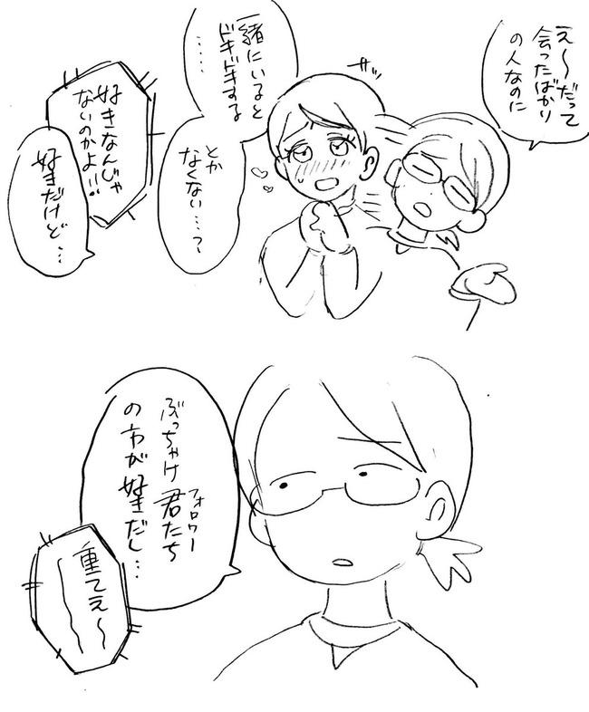 オタク 婚活 街コン 体験漫画 SSR リア充に関連した画像-41