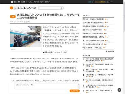 満員電車 ストレス 戦場並みに関連した画像-02