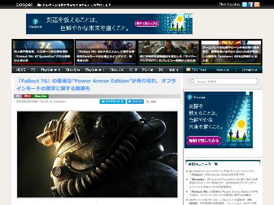 Fallout76オフラインに関連した画像-02