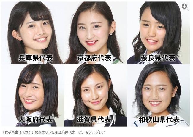 ミスコン 女子高生 都道府県に関連した画像-08