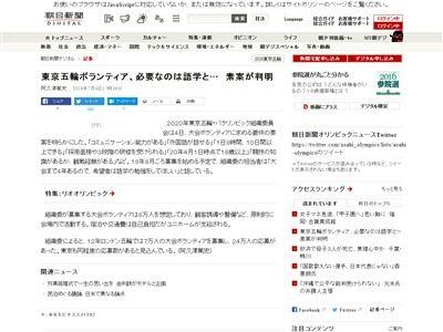 東京五輪 ボランティア 条件に関連した画像-02