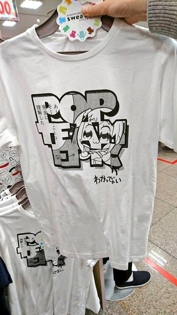 ポプテピピック しまむら Tシャツ コラボに関連した画像-02