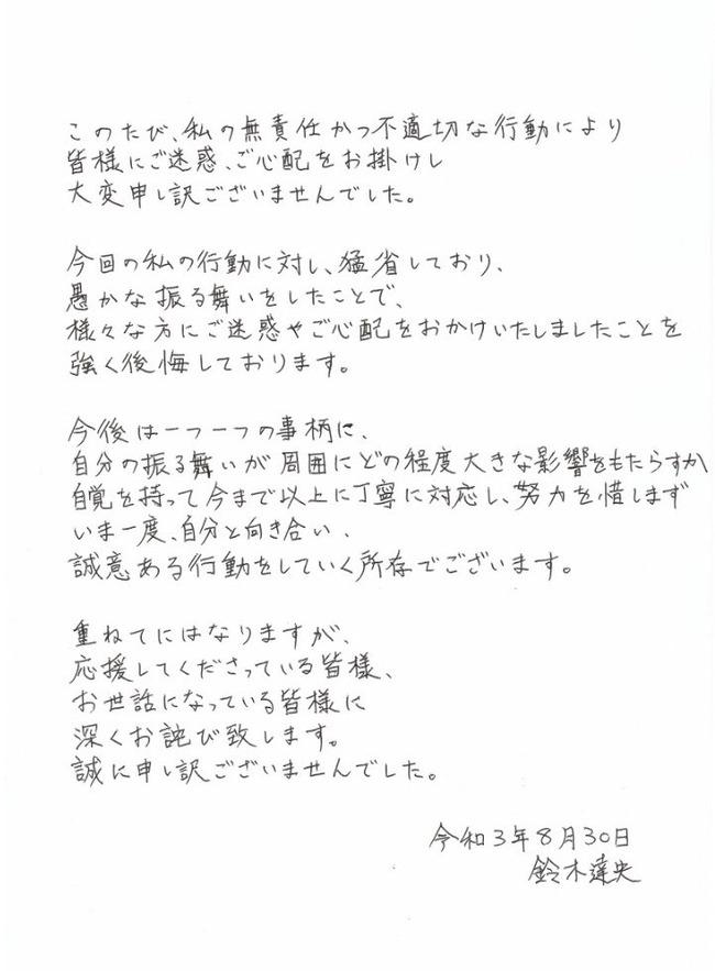 声優 鈴木達央 直筆 謝罪文 不倫 アイムエンタープライズに関連した画像-03