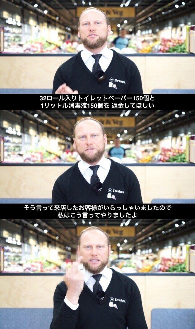 トイレットペーパー 消毒液 神対応 スーパーに関連した画像-03