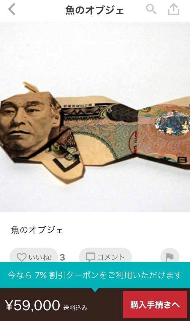 メルカリ 現金 出品 魚のオブジェに関連した画像-02
