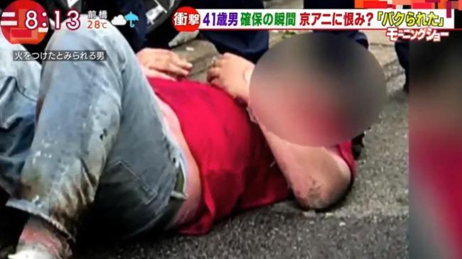 【京アニ火災】放火犯の名前は青葉真司と判明!生活保護を受給し、精神的な疾患も