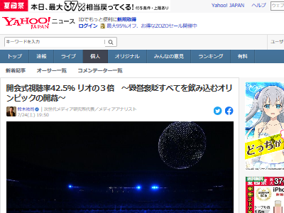 東京五輪 開会式 視聴率に関連した画像-02