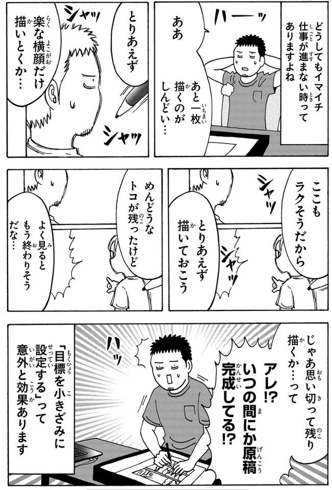 仕事 対処 漫画に関連した画像-02