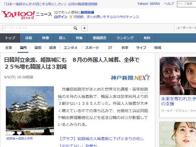 姫路城 外国人観光客 増加 韓国人 減少に関連した画像-02
