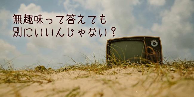 趣味 無趣味 テレビ マンガ ゲームに関連した画像-01