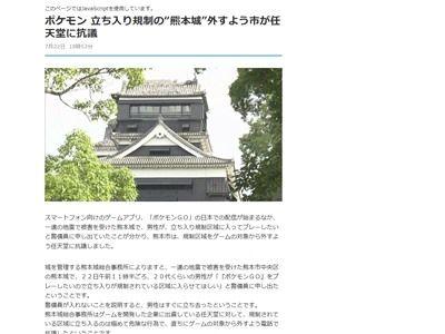 ポケモンGO ポケモン ポケストップ ジム 運営 削除依頼 ナイアンティックに関連した画像-02