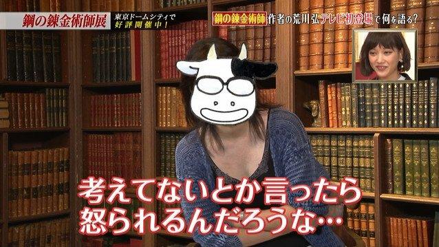 鋼の錬金術師 荒川弘 テレビ 初登場に関連した画像-16