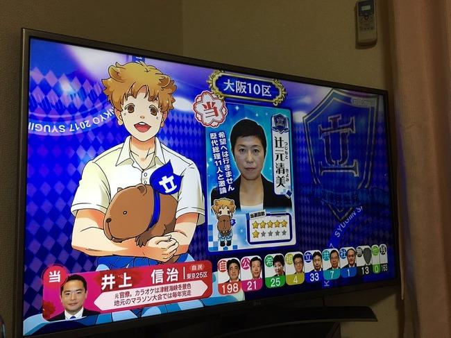 選挙 開票番組 選挙番組 衆院選 関西ローカル MBS スマホゲー ガチャに関連した画像-10