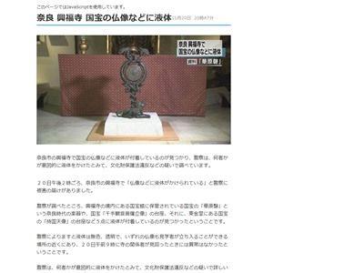 仏像 謎の液体 文化財保護法違反に関連した画像-02