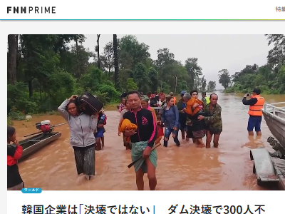 韓国 SK建設 ラオス ダム 決壊 責任逃れに関連した画像-02