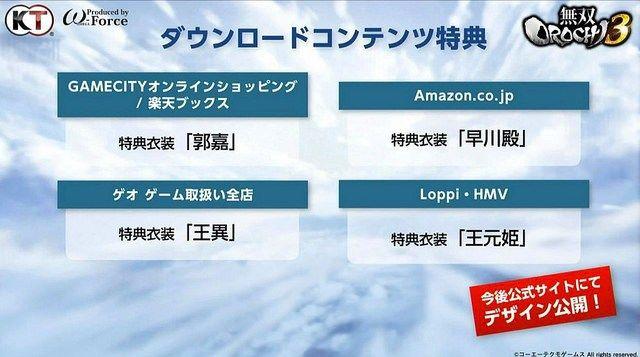 無双OROCHI3 発売日 コーエーテクモゲームスに関連した画像-08