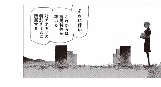 東京喰種 トーキョーグールに関連した画像-04