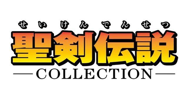 聖剣伝説コレクション 新機能 クイックセーブに関連した画像-01