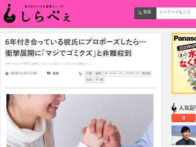 6年 恋愛 プロポーズ に関連した画像-02
