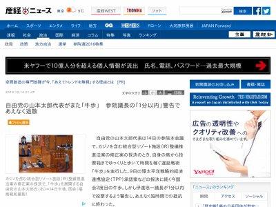 山本太郎 牛歩 パチンコ パチスロ 反対 カジノに関連した画像-02