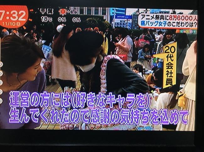 めざましテレビ 痛バッグ 特集 総額 100万円に関連した画像-26