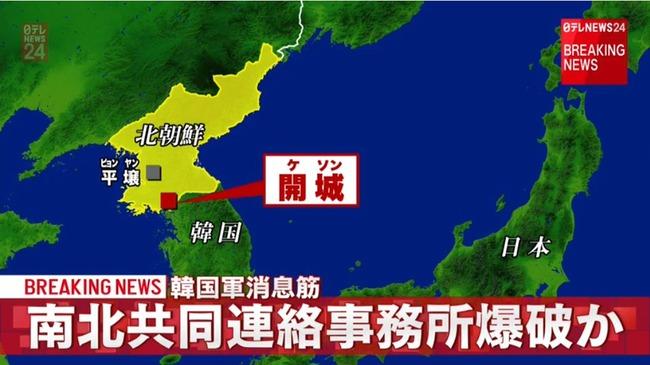 北朝鮮 南北共同連絡事務所 爆破に関連した画像-01