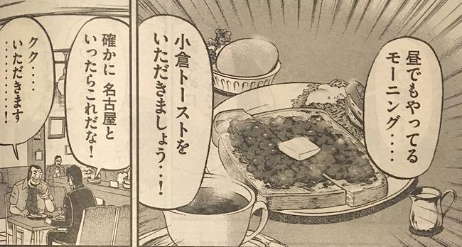 カイジ 名古屋 ハンチョウ 1日外出録ハンチョウに関連した画像-04