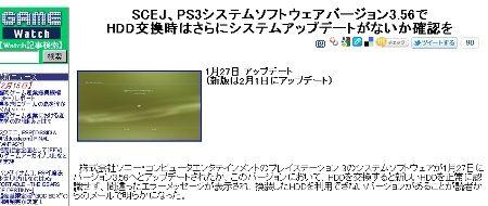 PS3ver