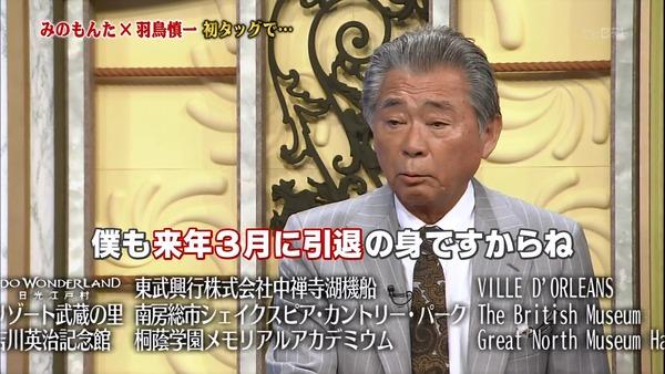 20110924_minomonta_01