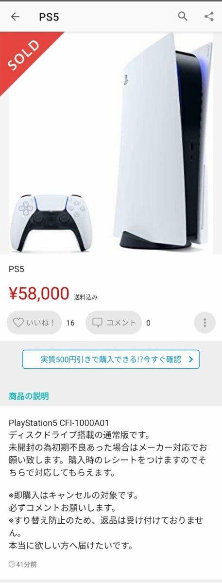PS5 転売に関連した画像-02