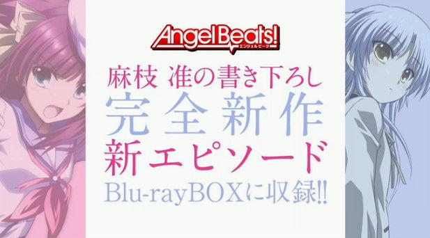 エンジェルビーツ BD-BOXに関連した画像-05