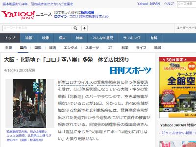 大阪 コロナ 空き巣 休業に関連した画像-02