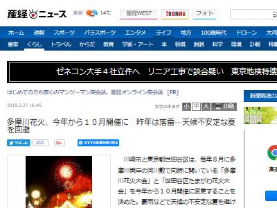花火 多摩川 天候 不安定 台風に関連した画像-02
