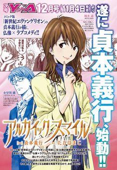 news_thumb_archaic_smile_yokoku_kai