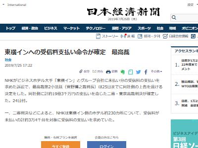NHK 東横イン 受信料 裁判 最高裁 訴訟に関連した画像-02