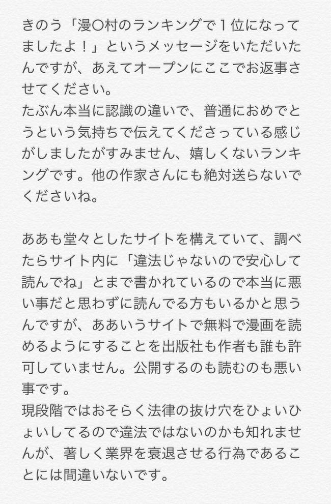 漫画村 漫画家 苦言に関連した画像-03